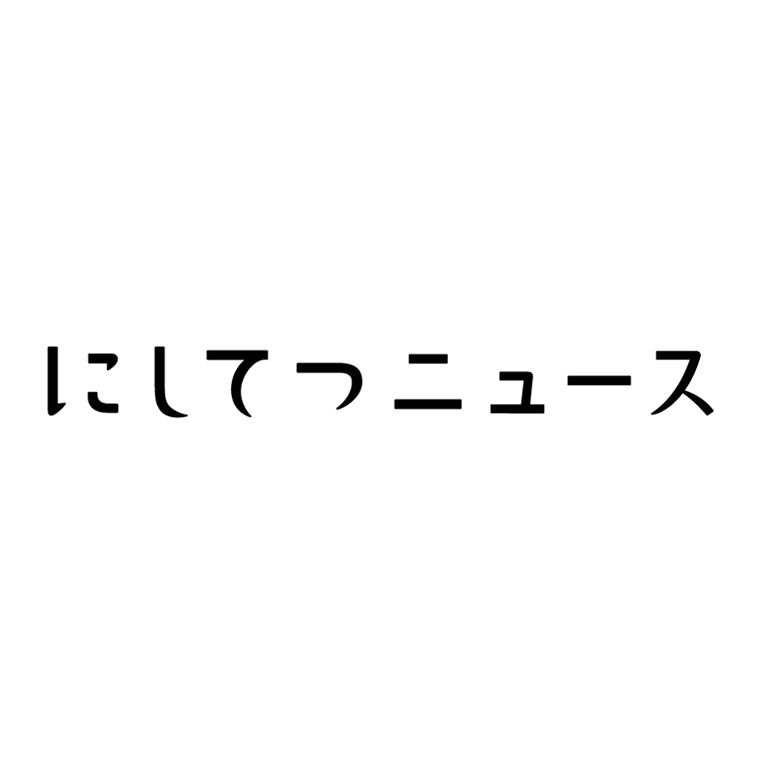 06_004nishitetsunews