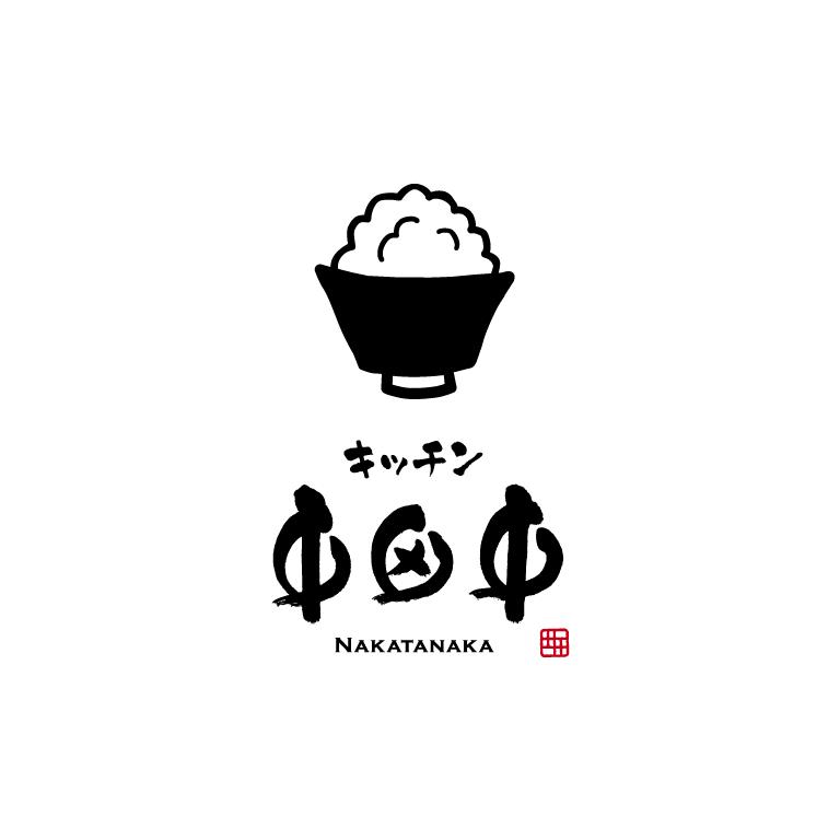 キッチン中田中