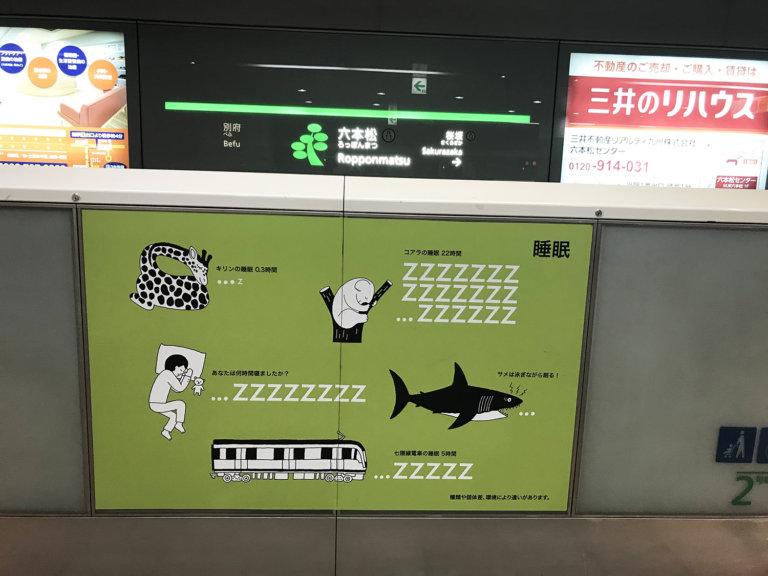 地下鉄六本松_7824