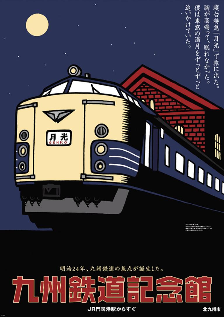 09_027tetsudo