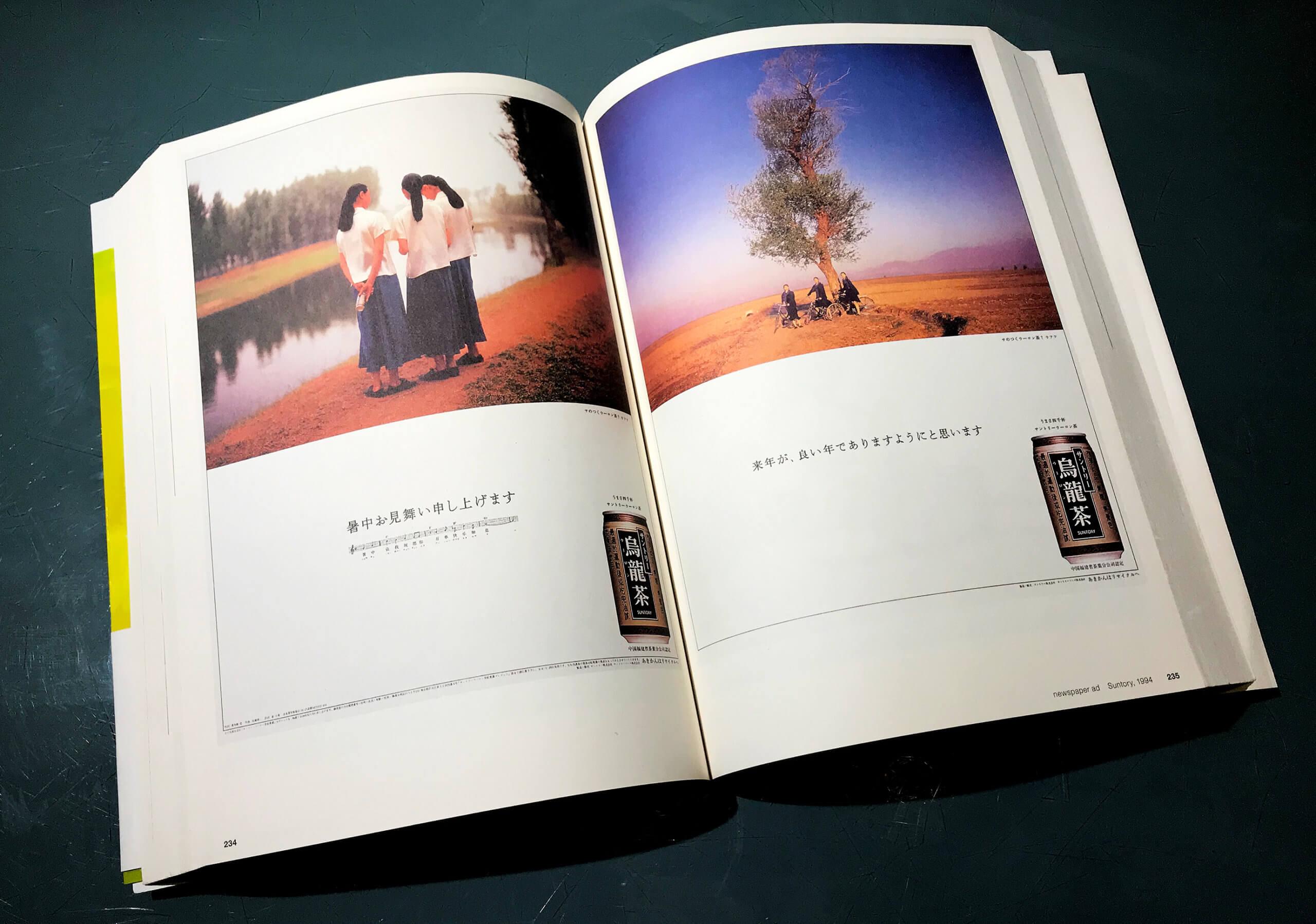 出典:葛西薫「図録 葛西薫1968」,株式会社ADP,2010年3月,234,235ページ