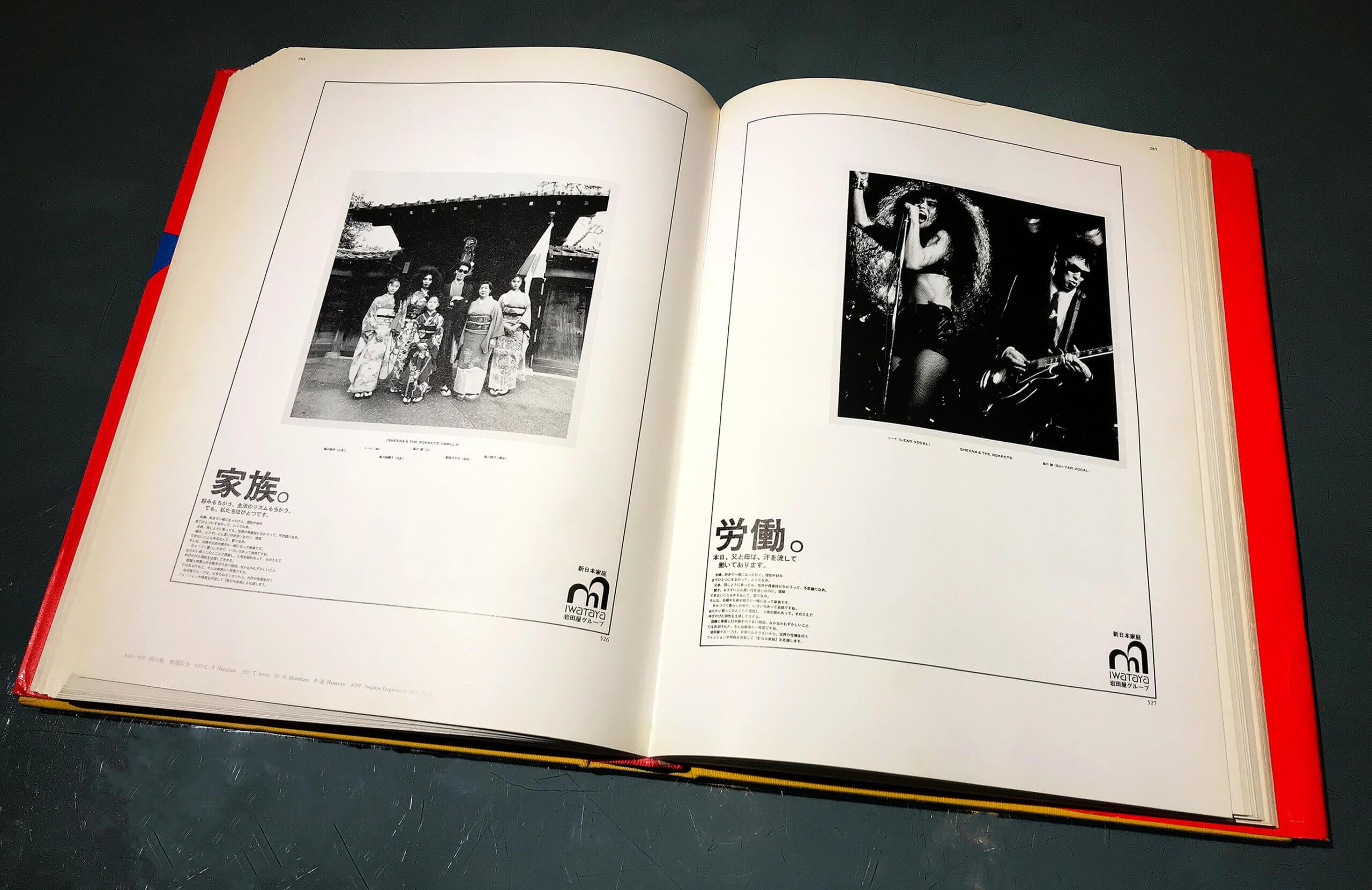 出典:仲畑広告制作所「仲畑広告大仕事」,講談社,1993年2月,284,285ページ