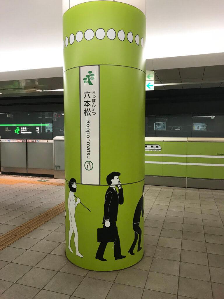 地下鉄六本松駅広告