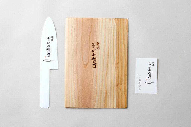 うかれ包丁-01c