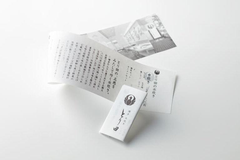 とり田-04c