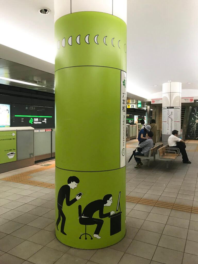 地下鉄六本松_7819