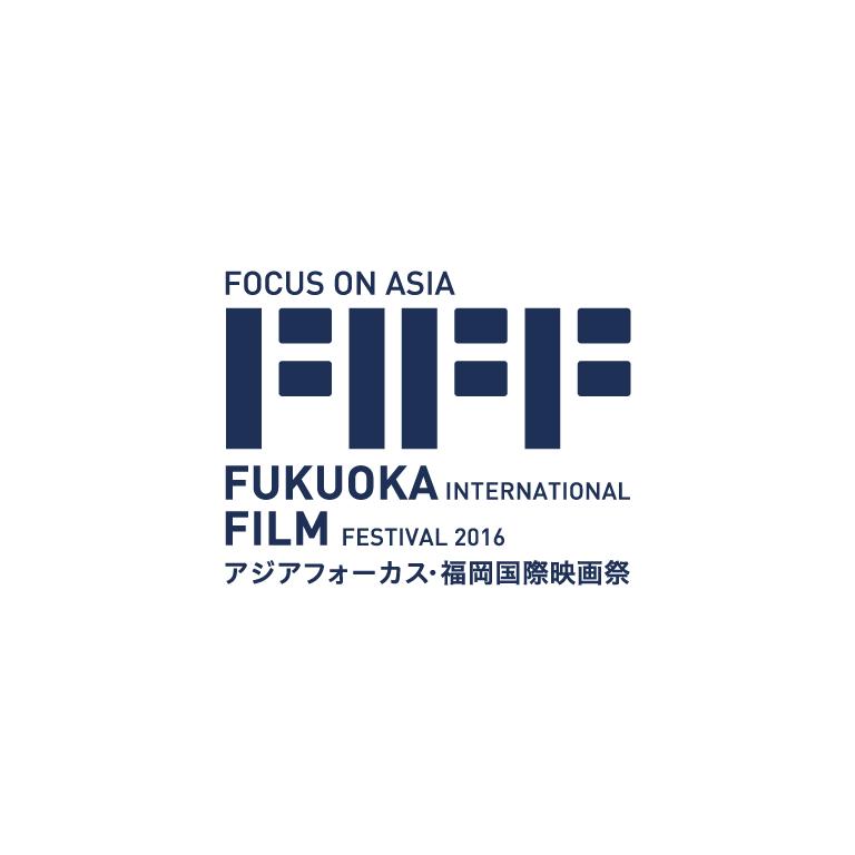 アジアフォーカス福岡国際映画祭